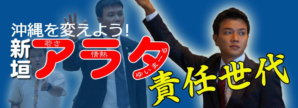 若さ、情熱、ゆいまーる 新垣アラタ_沖縄県議会議員